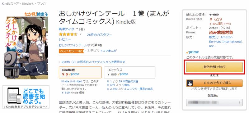 Amazon Kindleストアのキャプチャー