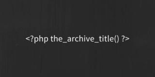 the_archive_titleの「カテゴリー:」や「タグ:」を削除する方法