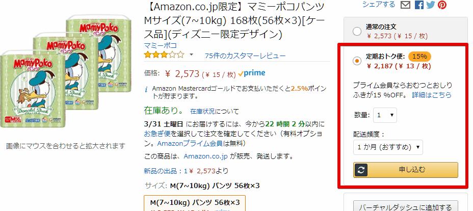 Amazon定期おトク便の購入方法