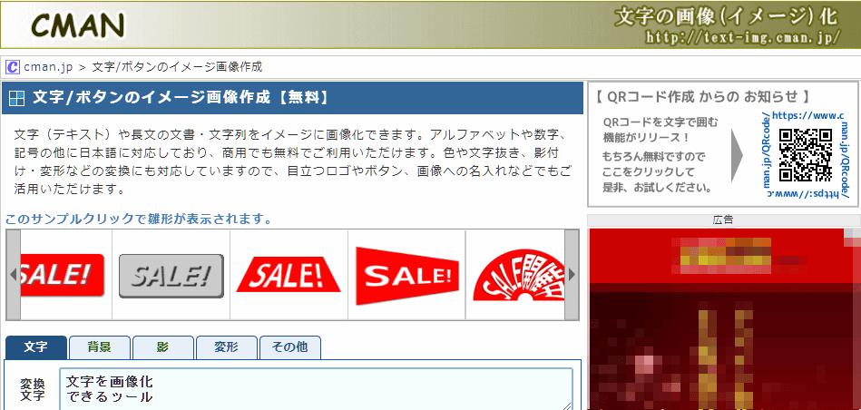 文字/ボタンのイメージ画像作成【無料】の画面キャプチャー
