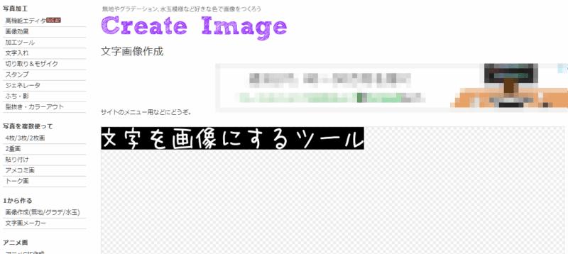 文字画メーカーの画面キャプチャー