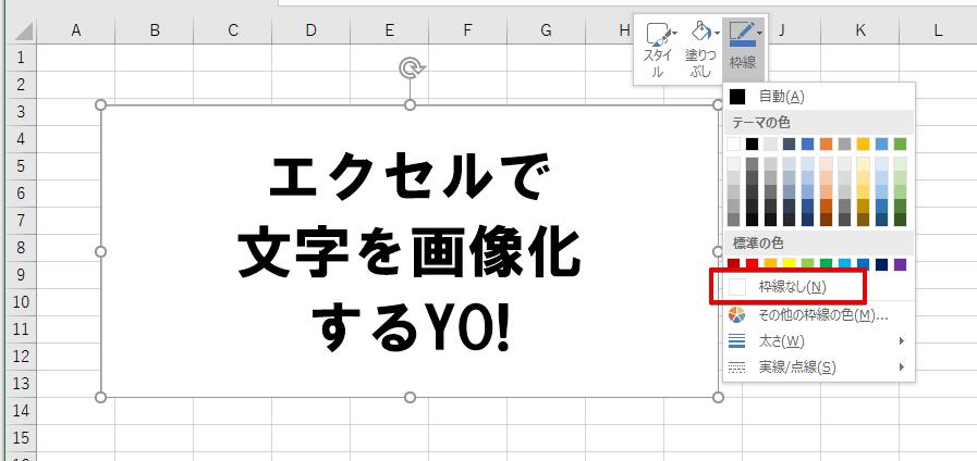 エクセルで文字を画像化する手順3