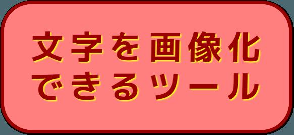 文字/ボタンのイメージ画像作成【無料】で作成した文字画像サンプル