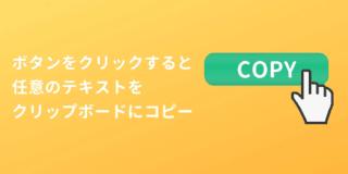 テキストをクリップボードにコピーするボタンをJavascriptで実装する【jQuery無し】