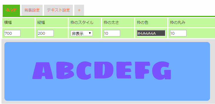 WEBで5分で作れる!無料の文字画像作成ツールの画面キャプチャー