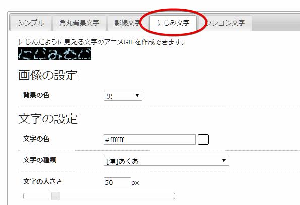 にじみ文字の設定箇所の説明
