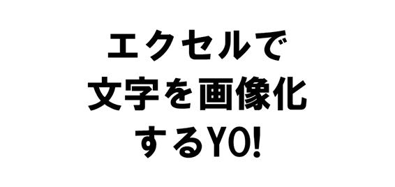 エクセルで文字を画像化するYO(よ)!と書いた白背景黒文字の画像