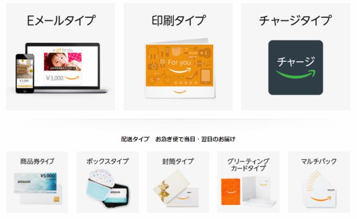 Amazonギフト券やメール、印刷、商品券タイプ、グリーティングカードなど色々なタイプがある画像