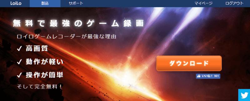 ロイロ ゲーム レコーダーWEBサイトのキャプチャー