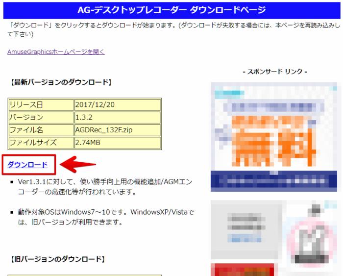 「AG-デスクトップレコーダー」WEBサイトのキャプチャー