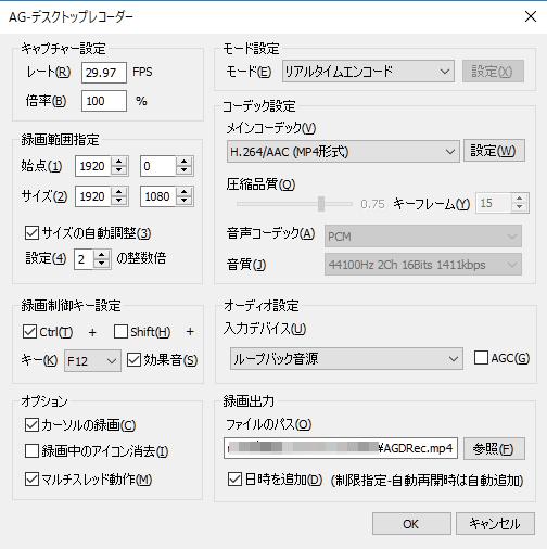 AG-デスクトップレコーダーの設定画面