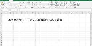 ExcelでWordpressにサクッと表組を挿入するテクニック
