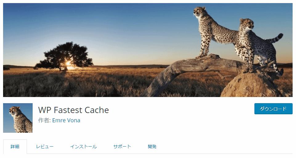 WP Fastest Cacheを入れた結果!サイト表示速度が大幅改善したのでデータを公開します
