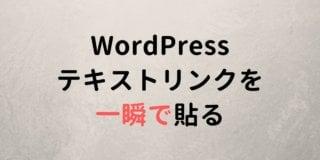Wordpressでテキストリンクを一瞬で貼る方法