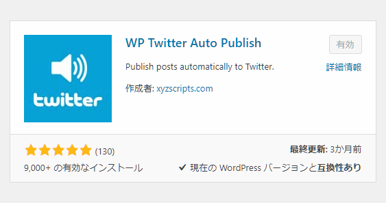 WP Twitter Auto Publishをインストール