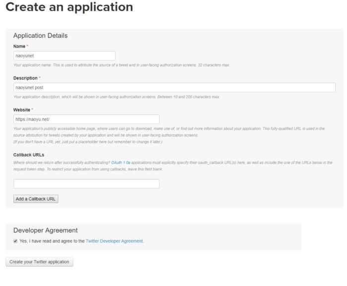 twitter連携プラグインに必須 twitter application management の登録
