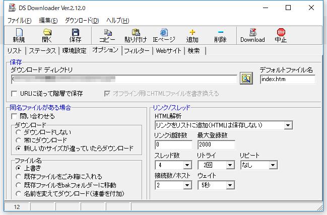 DSダウンローダーのオプション画面