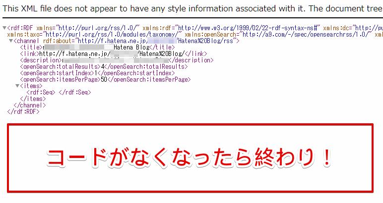 はてなブログの画像用XML画面の画像はもう無い状態