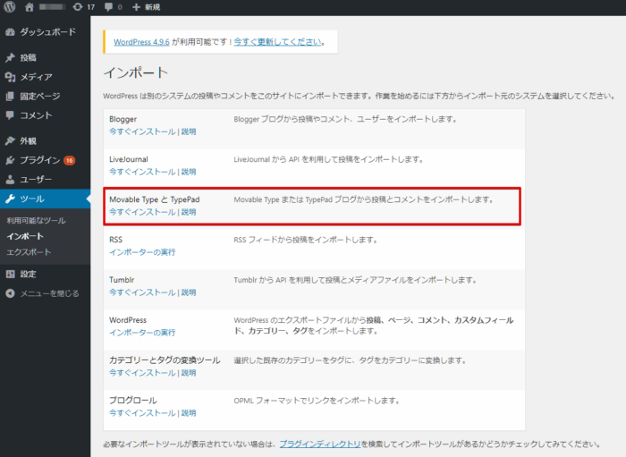 Wordpressの「インポート」画面