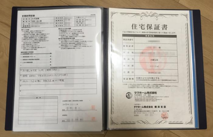 タマホームの住宅保証書