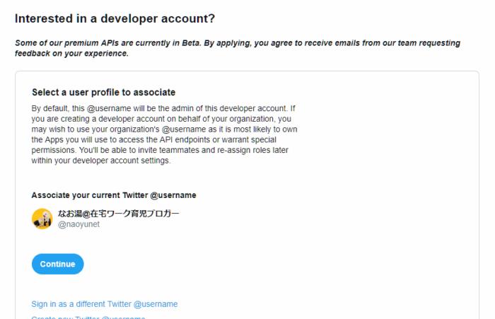 Twitterデベロッパーの申請 アカウント選択