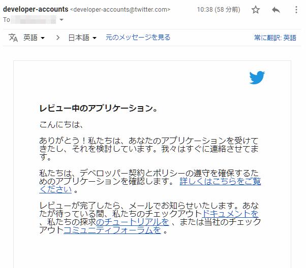 TwiterDeveloper申請完了後のメール