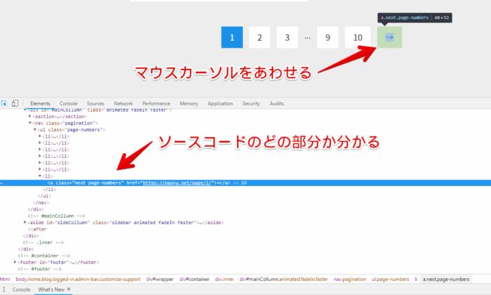 デベロッパーツールでソースコードを確認する