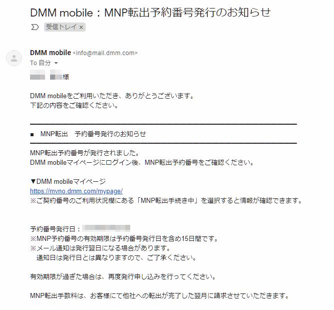 DMMモバイルのMNP転出予約番号発行のお知らせメール