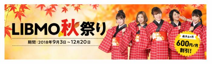 LIBMO秋祭り