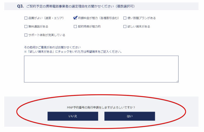 DMMモバイルのMNP予約番号の発行申請