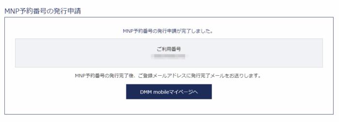 DMMモバイルのMNP予約番号の発行申請が完了