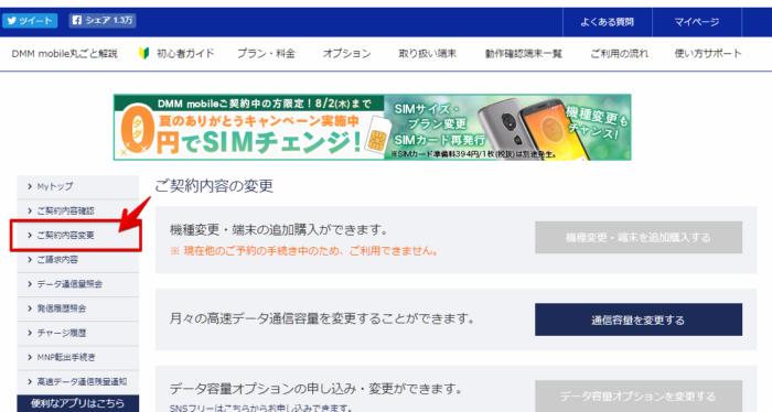 DMMモバイルマイページ ご契約内容の変更