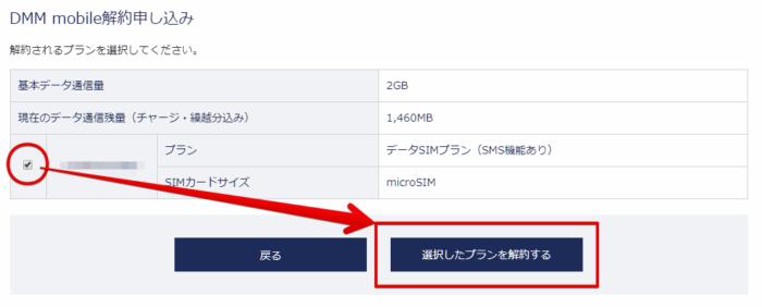 DMMモバイル解約申し込み画面