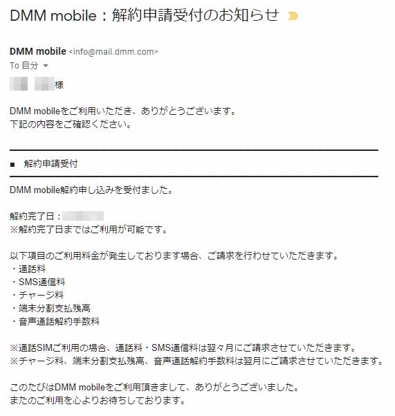 DMMモバイル解約申請受付メール