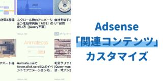 関連コンテンツユニットのデザインカスタマイズ方法【Google Adsense】