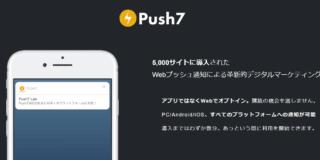 Push7のNativeモードを設置する手順