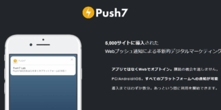 Webプッシュ通知を無料で実装「Push7」の使い方