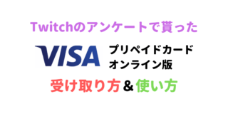twitchのアンケートで貰ったVisaプリペイドカードの受取り・使い方