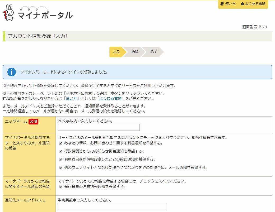 マイナポータルのアカウント情報登録画面