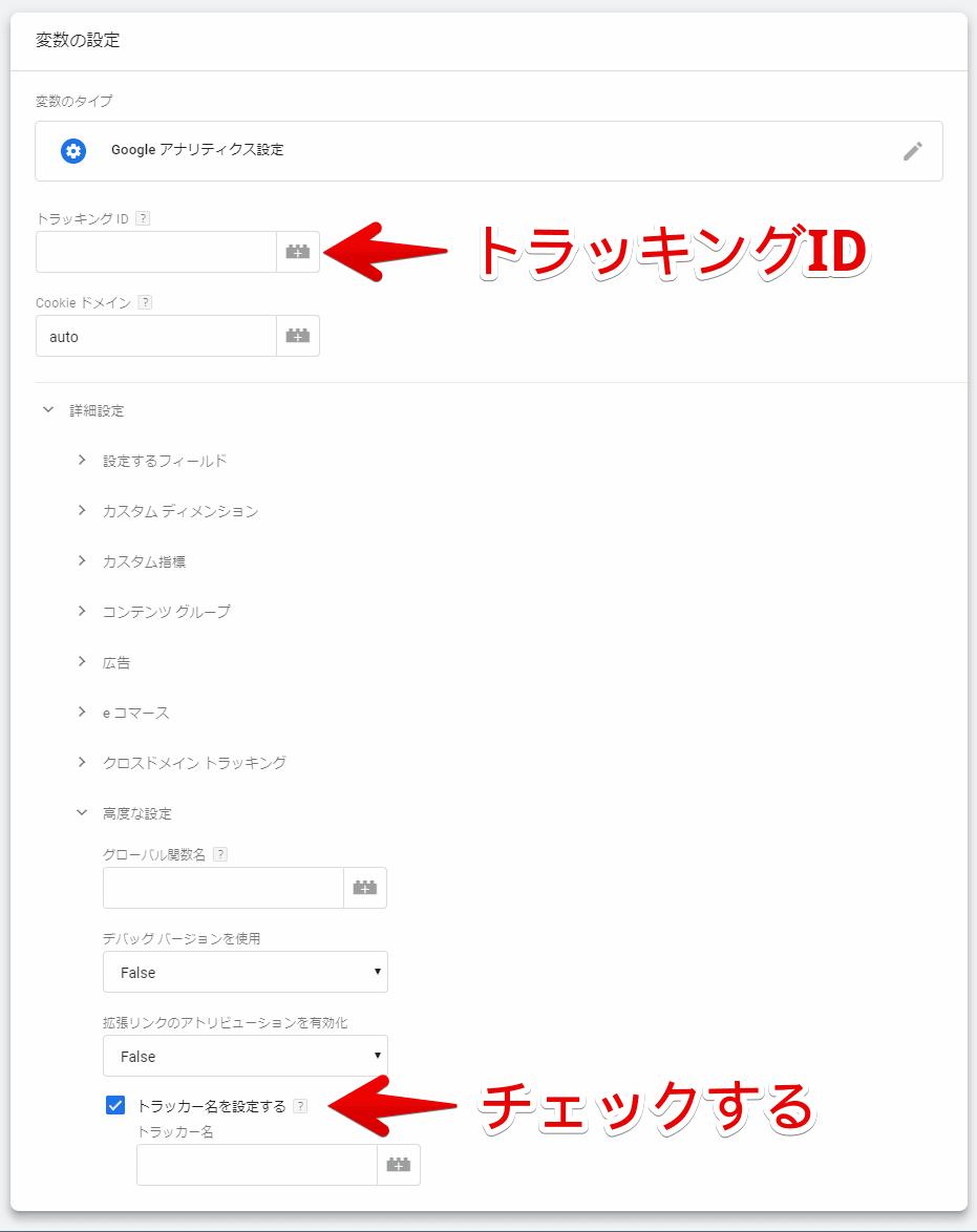 GoogleタグマネージャーでGoogleアナリティクスのトラッキングIDの高度な設定「トラッカー名を設定する」にチェックする