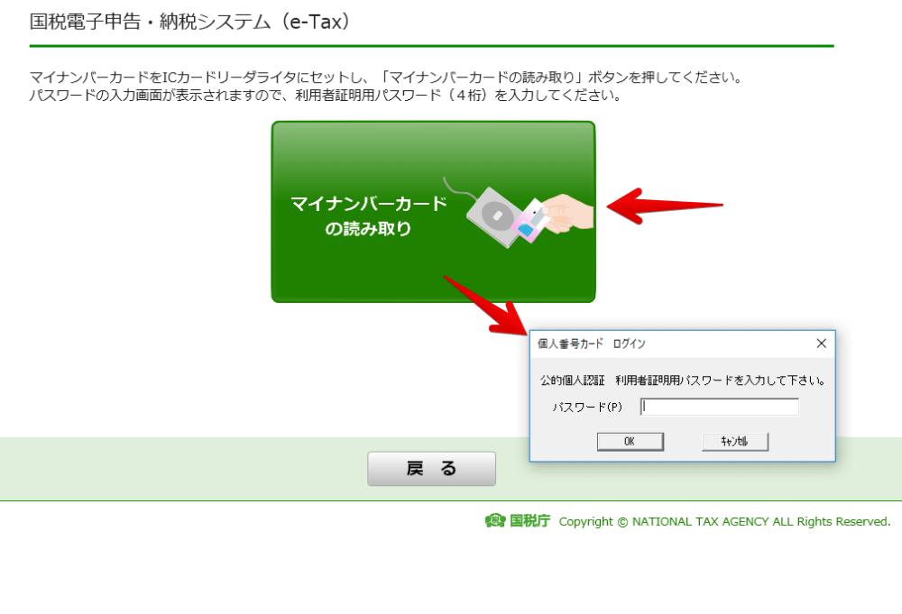 e-taxマイナンバーカードの読み取り画面