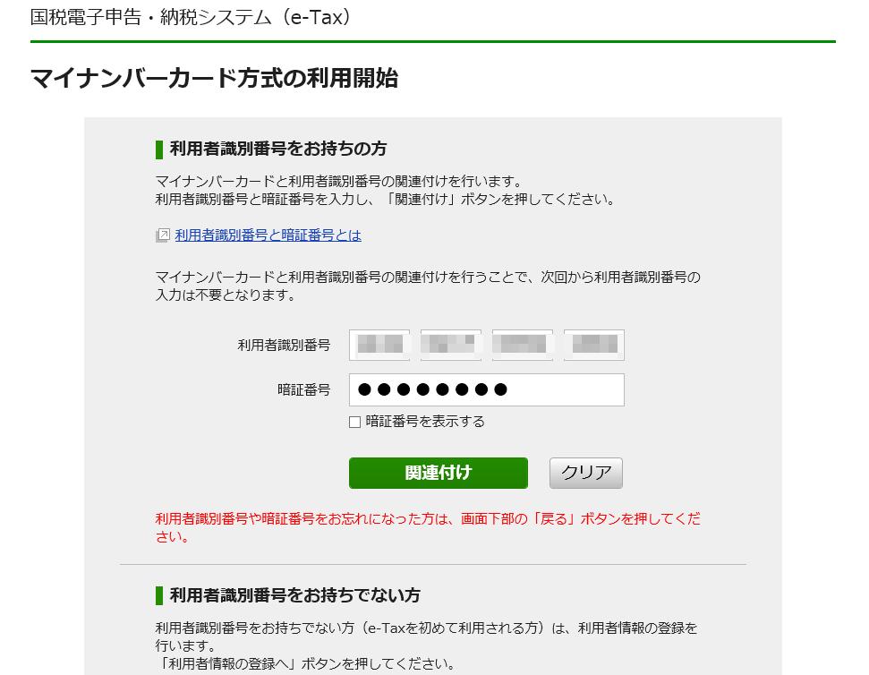 e-taxマイナンバーカード方式の利用開始画面