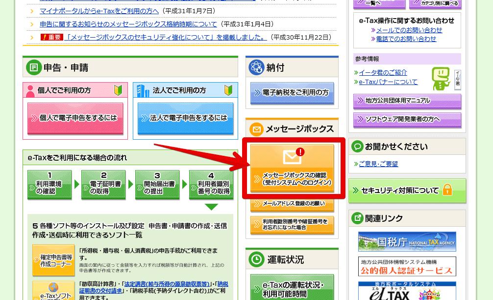 e-taxサイトのキャプチャー「メッセージボックスの確認」