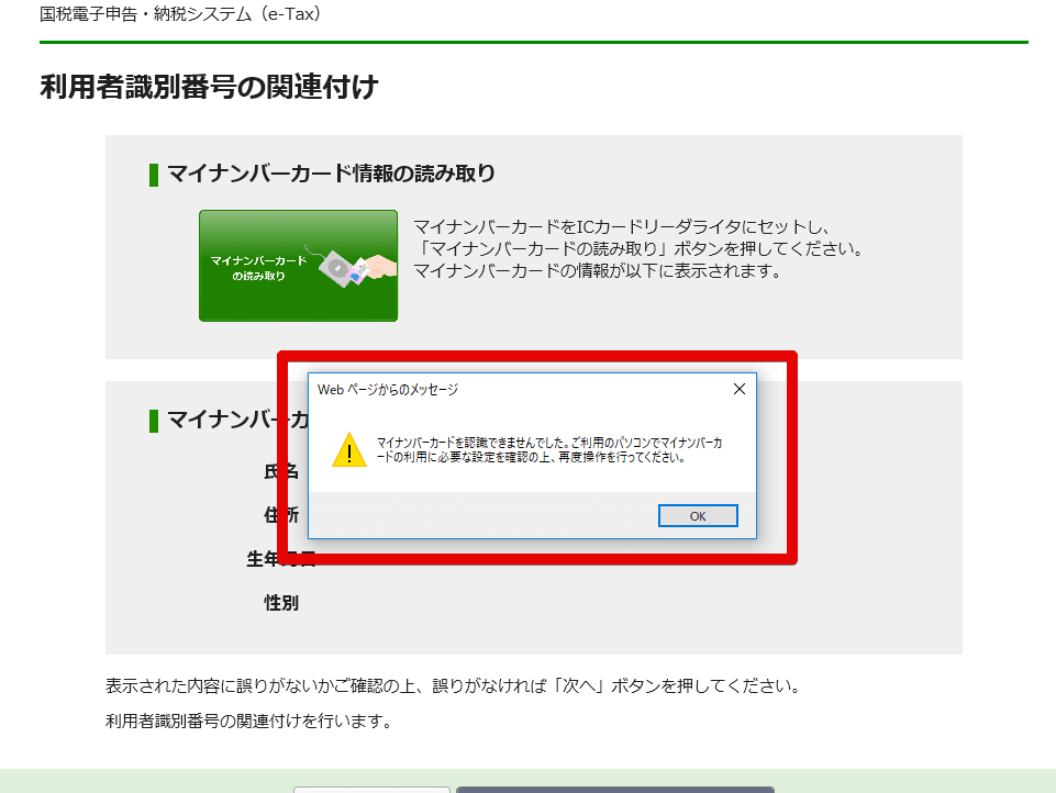 e-taxマイナンバーカードを認識できませんでした。ご利用のパソコンでマイナンバーカードの利用に必要な設定を確認の上、再度操作を行ってください。