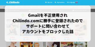 Gmailを不正使用されChilindo.comに勝手に登録されたのでサポートに問い合わせてアカウントをブロックした話