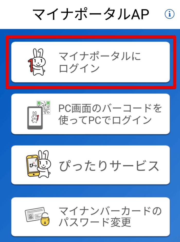 マイナポータルAPトップ画面