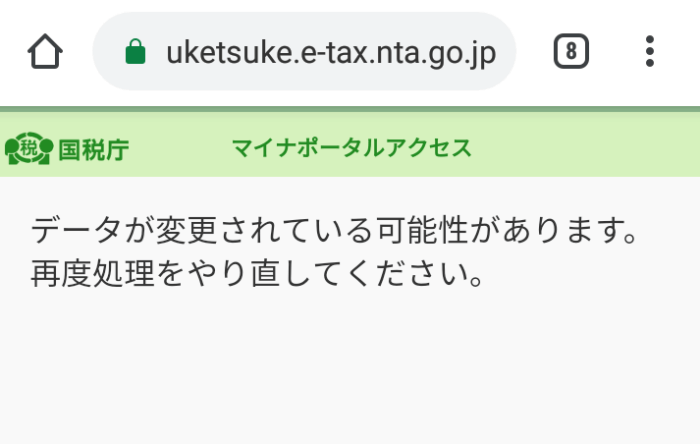 e-tax「データが変更されている可能性があります」