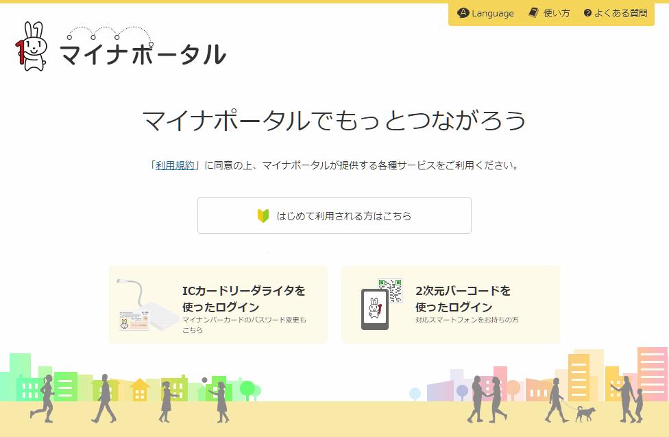 マイナポータルのトップページ