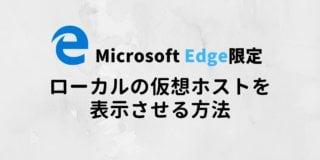 Edgeでローカル環境の仮想ホストを表示させる方法