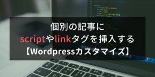 個別の記事にscriptやlinkタグを挿入する【Wordpressカスタマイズ】